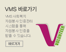 VMS 바로가기